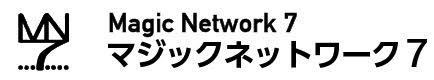 マジックネットワーク7