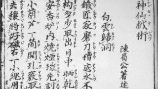 『神仙戯術』