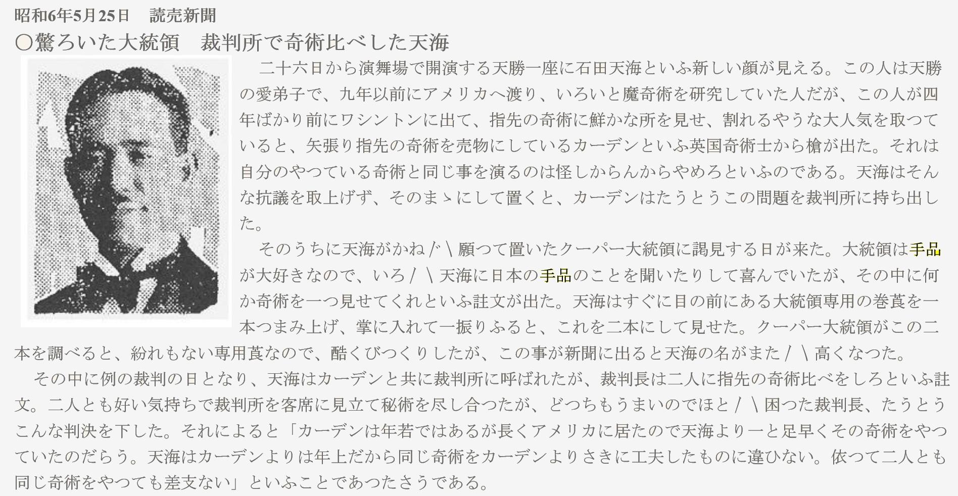 昭和6年5月25日 読売新聞